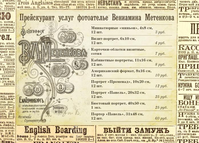 Объективная история. Как развивалось фотодело в дореволюционном Екатеринбурге 3