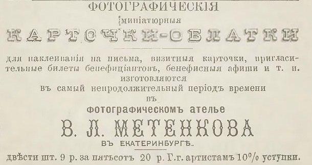 Объективная история. Как развивалось фотодело в дореволюционном Екатеринбурге 4