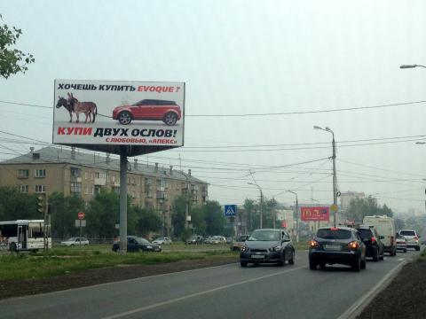 Издевательства над Range Rover в Магнитогорске прекратились по требованию УФАС  1