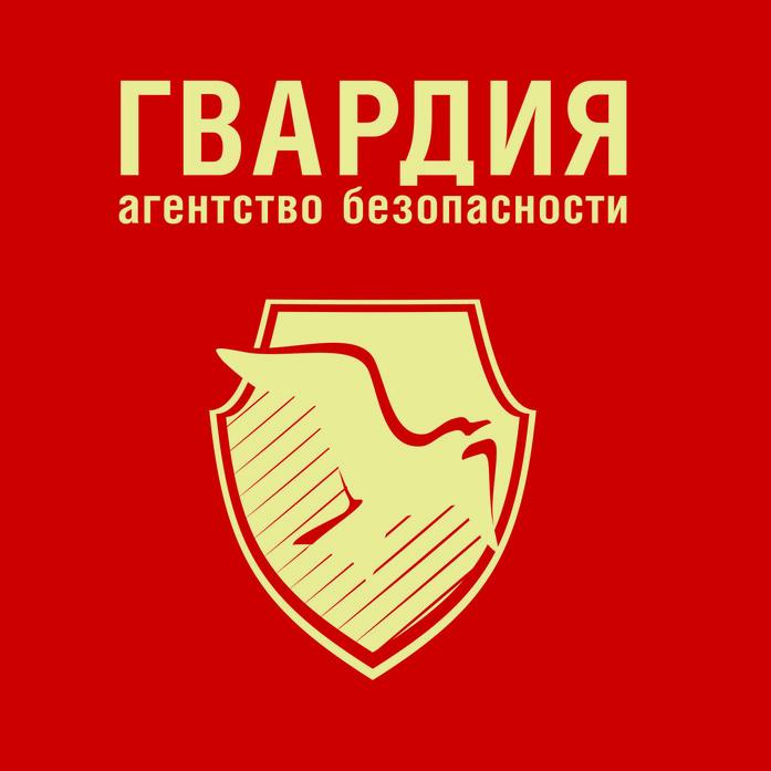 ГВАРДИЯ, агентство безопасности 1