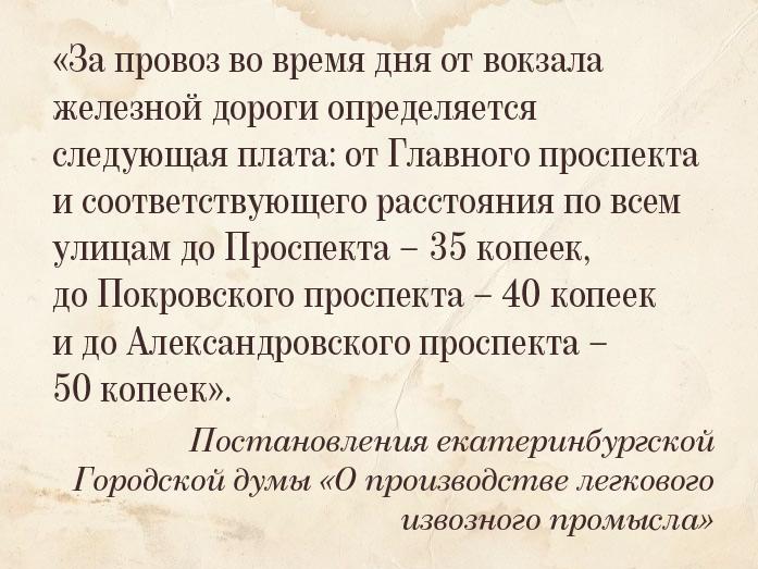 «По копейке с нырка». Куда мог завезти в Екатеринбурге дореволюционный извозчик  3