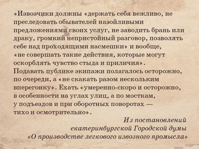 «По копейке с нырка». Куда мог завезти в Екатеринбурге дореволюционный извозчик  4