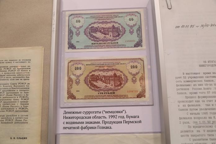 Что хранится в музее Волго-Вятского ГУ Банка России. Фоторепортаж  25