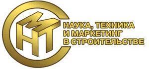ЗАО Наука, техника и маркетинг в строительстве (НТМ)