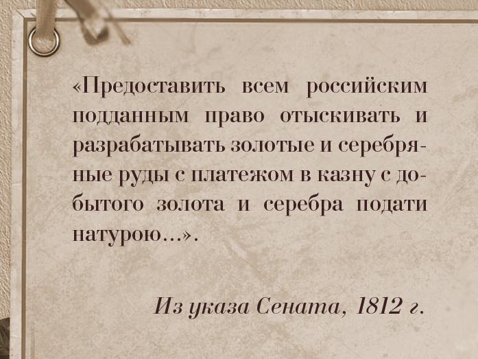 Клондайк наоборот. Как дореволюционный Екатеринбург стал золотым городом  5