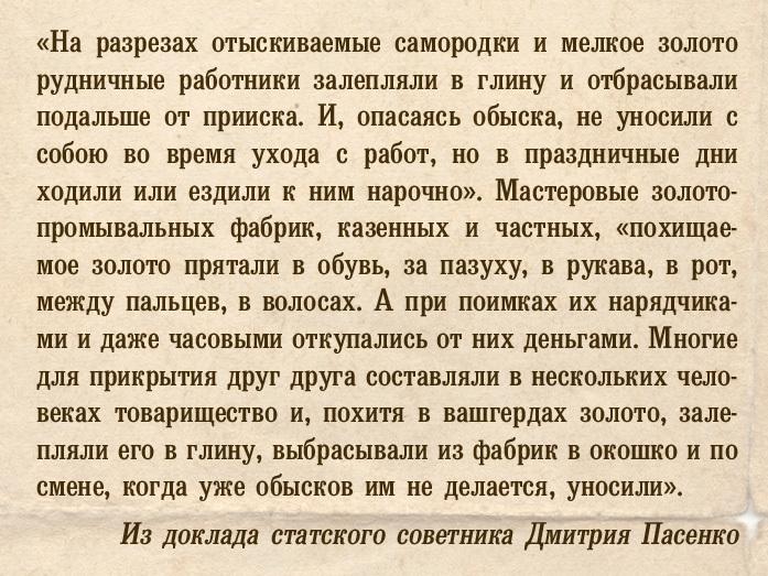 Клондайк наоборот. Как дореволюционный Екатеринбург стал золотым городом  6