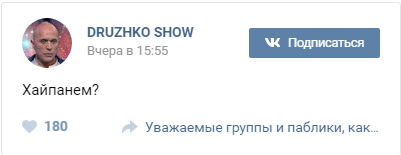 «Увидели кипиш и тоже зашли порекламироваться». Бренды устроили дикий флешмоб «ВКонтакте» 3