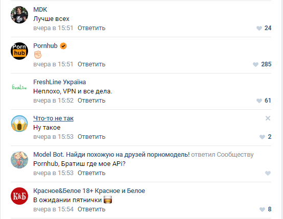 «Увидели кипиш и тоже зашли порекламироваться». Бренды устроили дикий флешмоб «ВКонтакте» 2