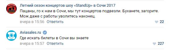 «Увидели кипиш и тоже зашли порекламироваться». Бренды устроили дикий флешмоб «ВКонтакте» 4