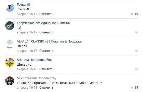 «Увидели кипиш и тоже зашли порекламироваться». Бренды устроили дикий флешмоб «ВКонтакте» 5
