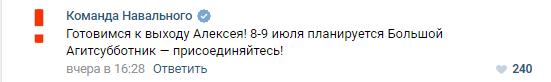 «Увидели кипиш и тоже зашли порекламироваться». Бренды устроили дикий флешмоб «ВКонтакте» 8