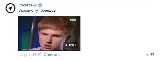 «Увидели кипиш и тоже зашли порекламироваться». Бренды устроили дикий флешмоб «ВКонтакте» 9