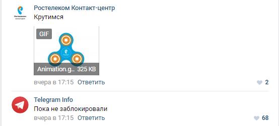 «Увидели кипиш и тоже зашли порекламироваться». Бренды устроили дикий флешмоб «ВКонтакте» 11