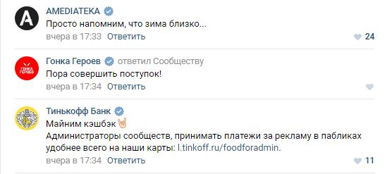 «Увидели кипиш и тоже зашли порекламироваться». Бренды устроили дикий флешмоб «ВКонтакте» 12