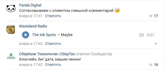 «Увидели кипиш и тоже зашли порекламироваться». Бренды устроили дикий флешмоб «ВКонтакте» 13