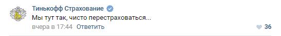 «Увидели кипиш и тоже зашли порекламироваться». Бренды устроили дикий флешмоб «ВКонтакте» 14