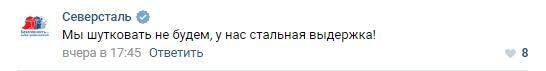 «Увидели кипиш и тоже зашли порекламироваться». Бренды устроили дикий флешмоб «ВКонтакте» 15