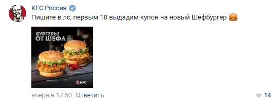 «Увидели кипиш и тоже зашли порекламироваться». Бренды устроили дикий флешмоб «ВКонтакте» 16