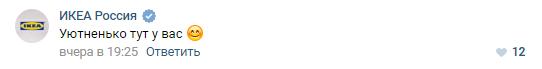 «Увидели кипиш и тоже зашли порекламироваться». Бренды устроили дикий флешмоб «ВКонтакте» 19