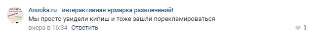 «Увидели кипиш и тоже зашли порекламироваться». Бренды устроили дикий флешмоб «ВКонтакте» 20