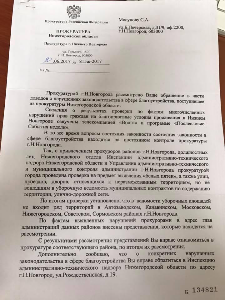Нижегородская прокуратура ответила на запрос бизнесмена по телевизору 1
