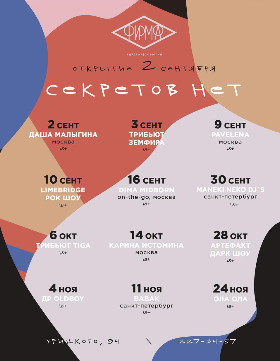 В комплексе ресторанов «Красноярск» откроется новое заведение 1