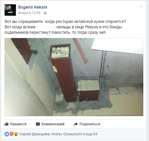 Соседи против «Дружбы». Жители квартала миллионеров объявили войну Евгению Кексину 1