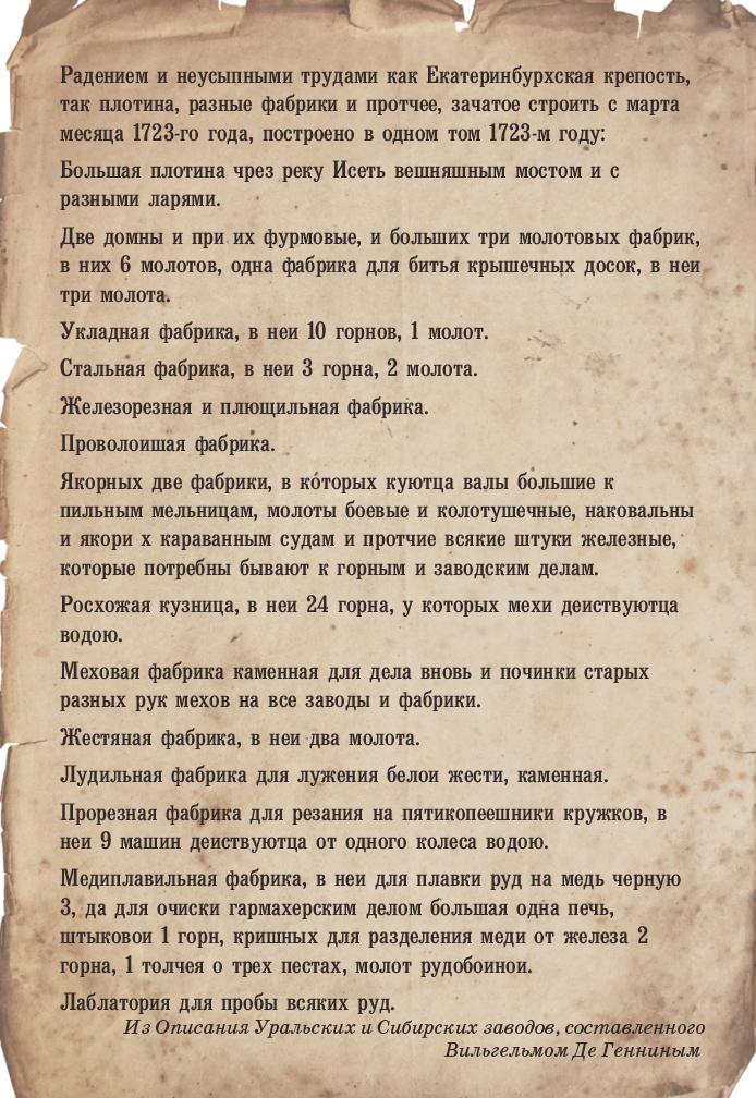 «Радением и неусыпными трудами». Как Татищев и Де Геннин основали Екатеринбург  5