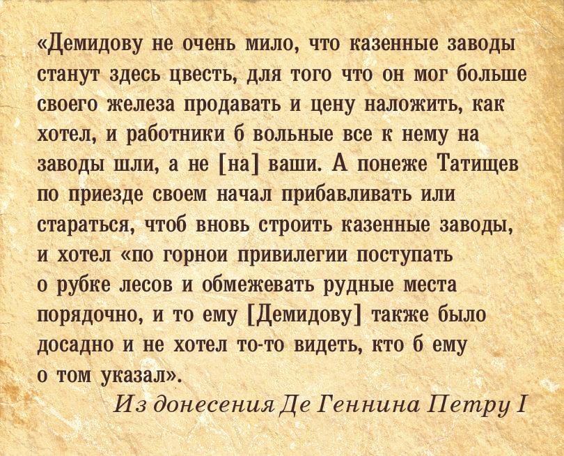 «Радением и неусыпными трудами». Как Татищев и Де Геннин основали Екатеринбург  2