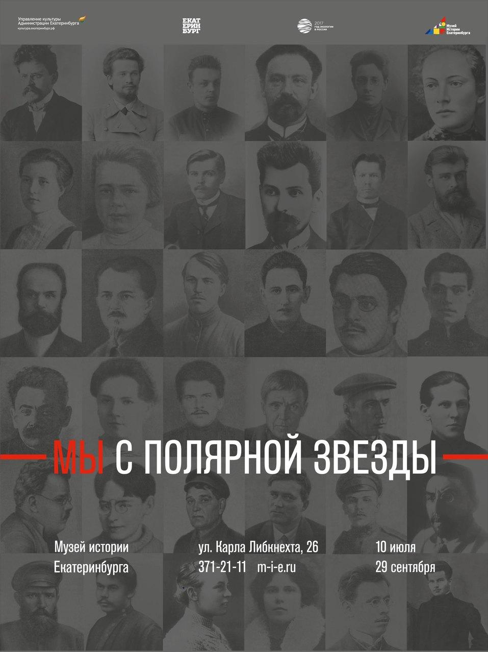 «Радением и неусыпными трудами». Как Татищев и Де Геннин основали Екатеринбург  6