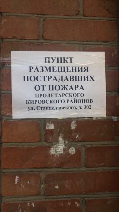 Донской губернатор прибыл на крупный пожар в районе Театральной площади Ростова LIVE 4
