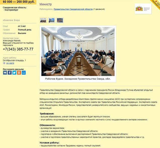 «Ищем министра». В сети разместили вакансию от «правительства Свердловской области» 1