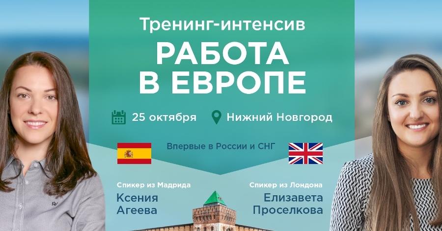 Как брекзит уравнял русских и европейцев. Глава EP Advisory — о карьере в Великобритании 4