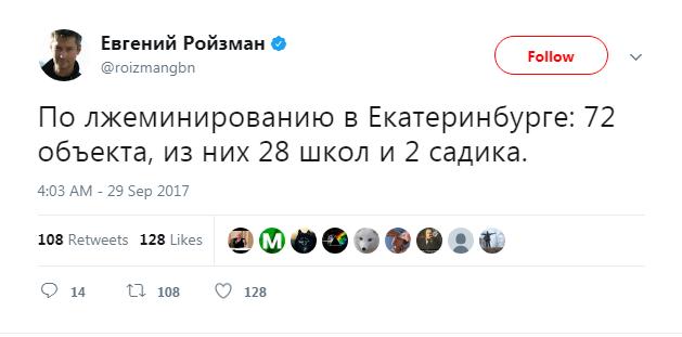 «Поступило сообщение с криминальным уклоном». Центр Екатеринбурга массово эвакуируют 2
