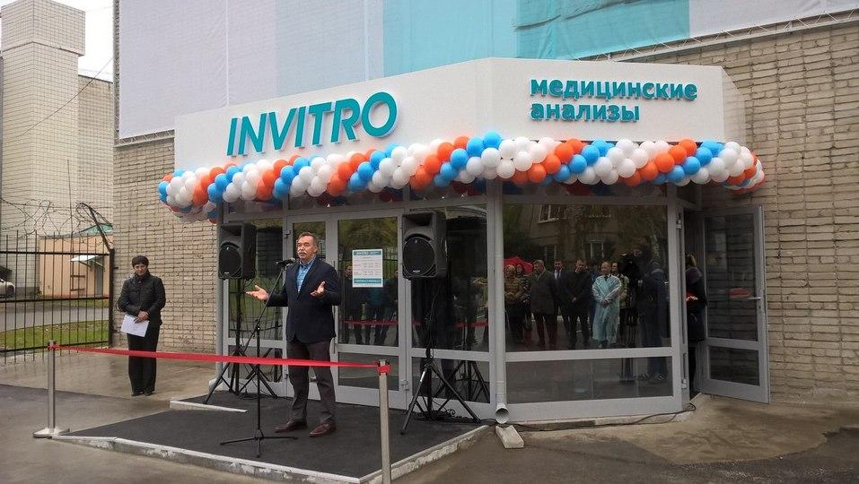 «Инвитро» открыла в Новосибирске крупнейший за Уралом лабораторный комплекс 1