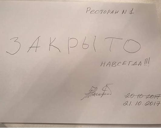 Алексей Нагорнов закрывает «Ресторан №1» 1