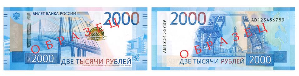 Крым потянул на 200, Дальний Восток — на 2000: в России новые деньги 2