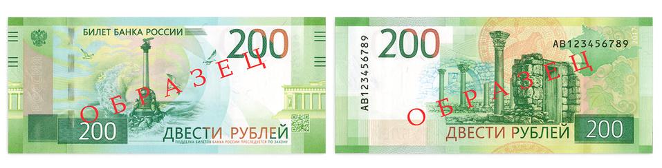Крым потянул на 200, Дальний Восток — на 2000: в России новые деньги 1