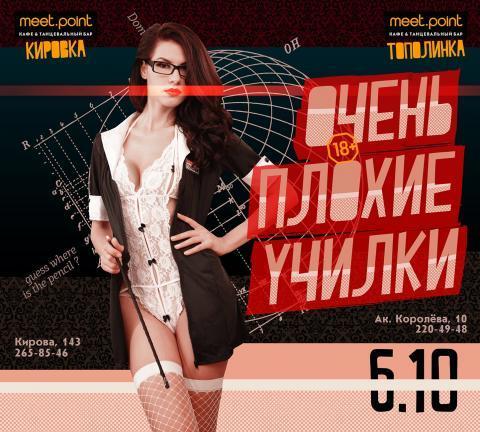 «Задета честь учителя!» Реклама Meet.point возмутила жителя Челябинской области 1