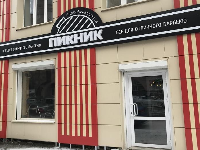 В центре Челябинска открывается барбекю-магазин 1