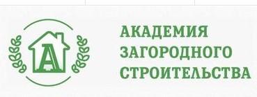 Академия загородного строительства 1