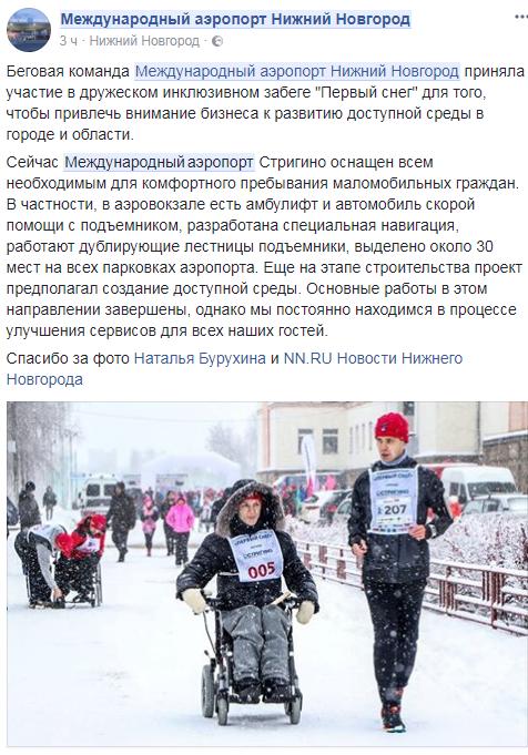 Первый инклюзивный дружеский забег «Первый снег» прошел в Нижнем Новгороде  1