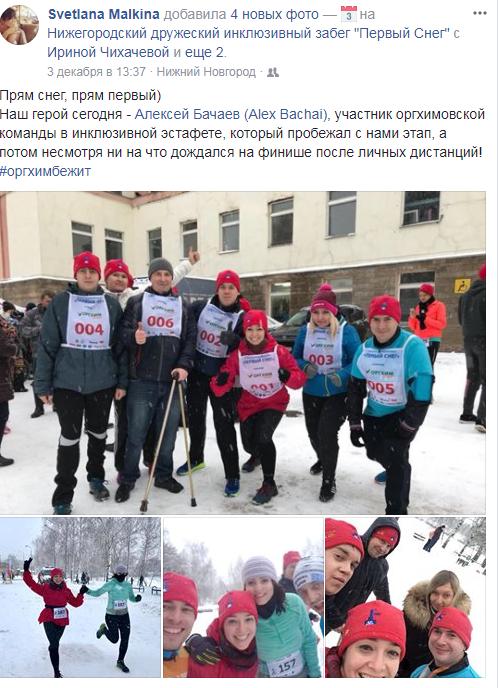 Первый инклюзивный дружеский забег «Первый снег» прошел в Нижнем Новгороде  2