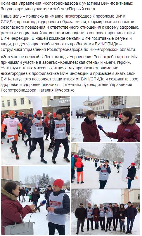 Первый инклюзивный дружеский забег «Первый снег» прошел в Нижнем Новгороде  4