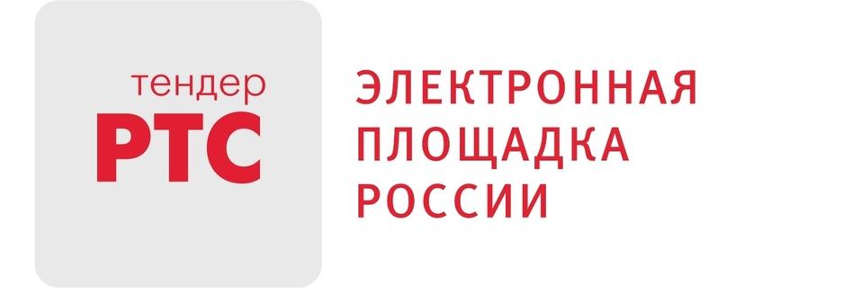 РТС-тендер в Екатеринбурге 1