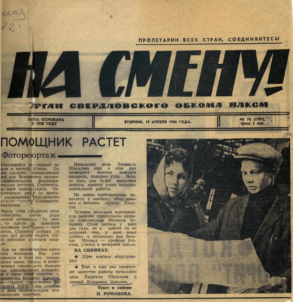 Дочь Конькова перестраивает «Маяк». Как будет зарабатывать старейший девелопер города? 1