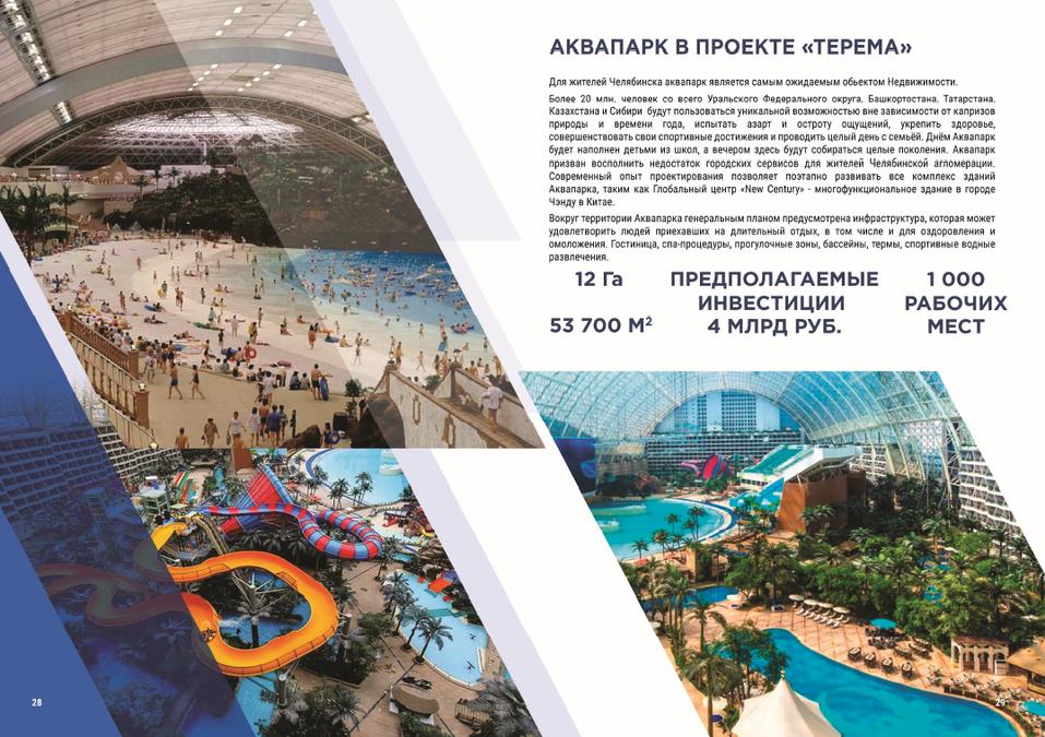В Челябинске представили проект самого крупного в России и СНГ аквапарка 4