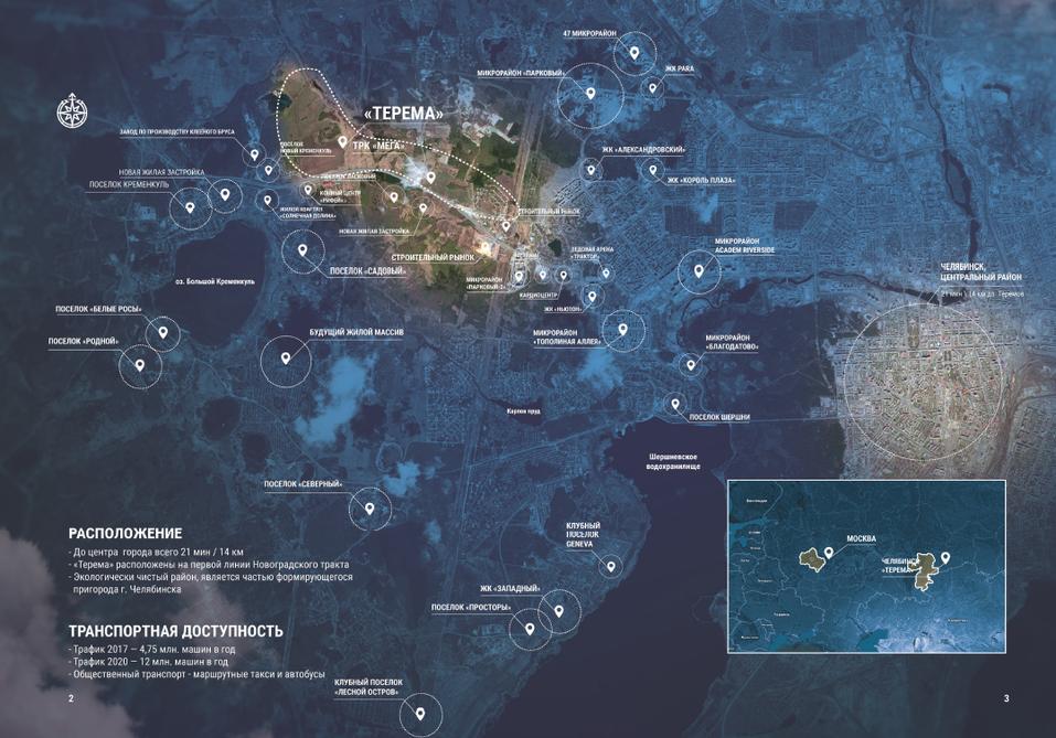 В Челябинске представили проект самого крупного в России и СНГ аквапарка 1