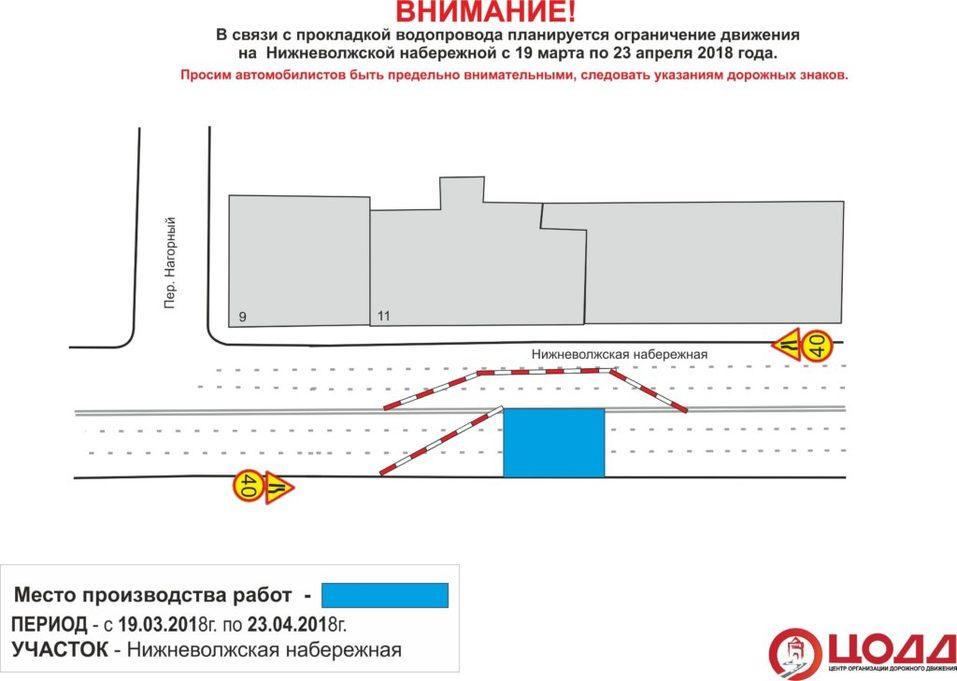 Проезд в районе Речного вокзала в Нижнем Новгороде сузят на 1,5 месяца 2