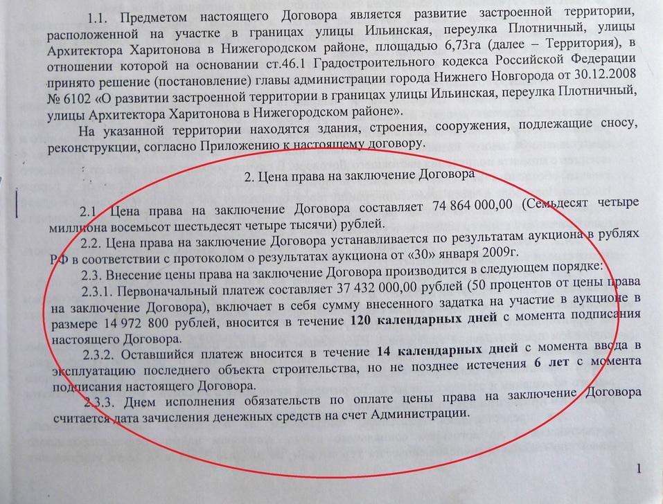 Договор о застройке оврага в Нижнем Новгороде могли расторгнуть ещё в 2015 году 1